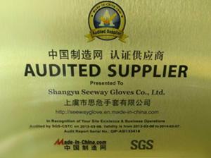 思危供应商认证证书