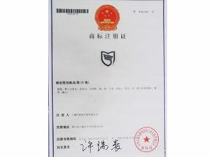 思危商标注册证